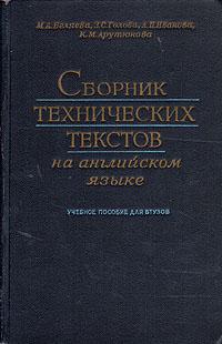 Сборник технических текстов на английском языке. М. А. Беляева, З. С. Голова и др.