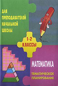 Математика. 1-2 классы. Тематическое планирование