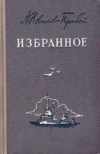 А. Новиков-Прибой. Избранное