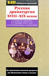 Русская драматургия XVIII-XIX веков горе от ума
