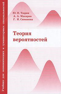 Ю. Н. Тюрин, А. А. Макаров, Г. И. Симонова Теория вероятностей