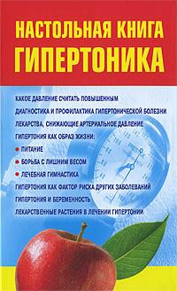 Настольная книга гипертоника ( 978-5-17-062291-7 )
