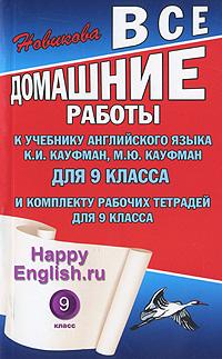 Happy English.ru. 9 класс. Все домашние работы