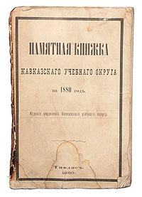 Памятная книжка Кавказского учебного округа на 1880 год