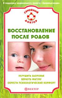 Восстановление после родов. Улучшить здоровье, вернуть фигуру, обрести психологический комфорт12296407Многие молодые мамы, прекрасно заботящиеся о новорожденном, не имеют понятия о том, какими средствами они могут воспользоваться, чтобы достичь хорошей физической и психологической формы после родов. Долгое время считалось, что быть матерью - значит, непременно терпеть лишения, жертвовать собою. К счастью, сегодня такая точка зрения встречается все реже. Да, мать - лучшая заступница, помощница и советчица. Она никогда не предаст. Она придет на помощь своим детям в трудную минуту. Но для этого у нее должно быть физическое и душевное здоровье. Данная книга предлагает всем молодым мамам эффективные практические рекомендации по восстановлению не только после естественных родов, но и после кесарева сечения: как обрести хорошую физическую форму, разумно распределить нагрузки; обрести психологический комфорт; привести в норму половую сферу; позаботиться о здоровье и красоте кожи и волос; найти время для заботы о себе. Книга адресована всем женщинам, познавшим радость материнства.