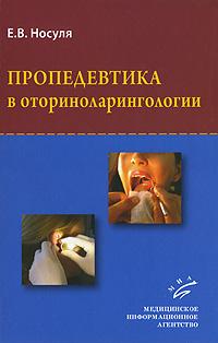 Пропедевтика в оториноларингологии