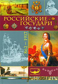 Российские государи. 862-1917