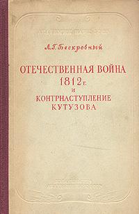 Отечественная война 1812 г. и контрнаступление Кутузова