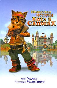 Правдивая история Кота в сапогах