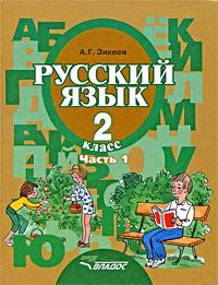 Русский язык. 2 класс. В 2 частях. Часть 1
