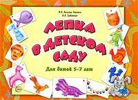 Лепка в детском саду. Для детей 5-7 лет