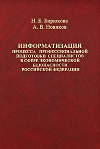 Информатизация процесса профессиональной подготовки специалистов в сфере экономической безопасности Российской Федерации