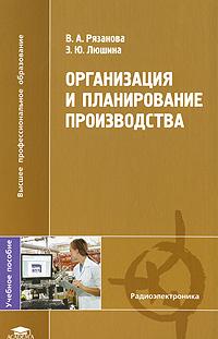Организация и планирование производства
