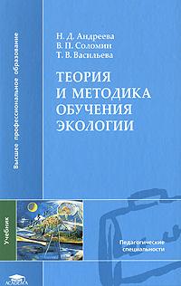 Теория и методика обучения экологии
