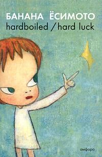 Hardboiled / Hard Luck