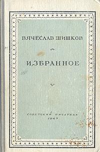 Вячеслав Шишков. Избранное