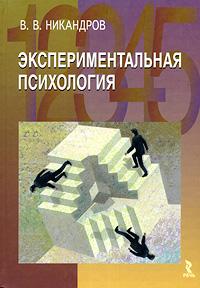 Экспериментальная психология12296407В учебнике экспериментальная психология рассматривается как самостоятельная научная дисциплина, разрабатывающая теорию и практику психологического исследования и имеющая в качестве основного предмета изучения систему психологических методов. Психологическое исследование представлено как специфический процесс научного познания со своей логикой и фазами развития. В систематизированном виде приведена совокупность используемых в психологии методов. Рассмотрены как процессуально-практические, так и теоретико-методологические аспекты способов получения, обработки и интерпретации психологических сведений. Основное внимание уделено эмпирическим методам психологии. Книга предназначена для профессиональных психологов любой специализации, а также для студентов, аспирантов и слушателей психологических вузов и факультетов.