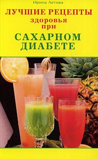 Лучшие рецепты здоровья при сахарном диабете ( 978-5-88503-896-6 )