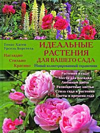 Сад, огород, цветы, дизайн участка