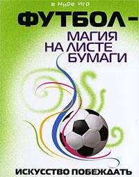 Футбол-магия на листе бумаги. Искусство побеждать ( 978-5-222-15721-3 )