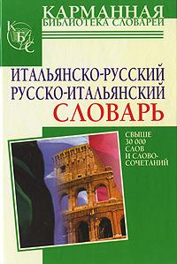 Итальянско-русский. Русско-итальянский словарь ( 978-5-17-061468-4, 978-5-271-24946-4 )