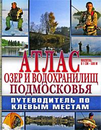 Атлас озер и водохранилищ Подмосковья. Путеводитель по клевым местам