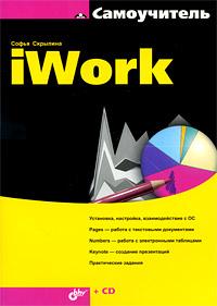 IWork. Самоучитель (+ CD-ROM)