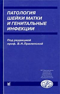 Патология шейки матки и генитальные инфекции