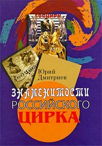 Знаменитости российского цирка