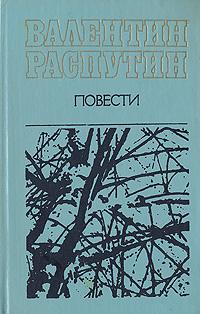 Валентин Распутин. Повести