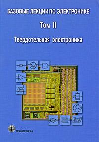 Базовые лекции по электронике. В 2 томах. Том 2. Твердотельная электроника