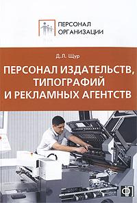 Персонал издательств, типографий и рекламных агентств