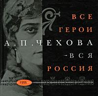 Все герои А. П. Чехова - вся Россия
