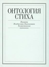Онтология стиха. Памяти Владислава Евгеньевича Холшевникова