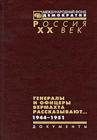 Генералы и офицеры вермахта рассказывают... Документы. 1944-1951