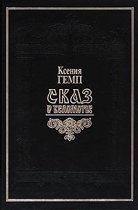 Сказ о Беломорье