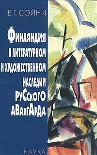 Финляндия в литературном и художественном наследии русского авангарда