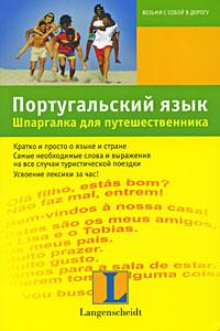 Португальский язык. Шпаргалка для путешественника ( 978-5-17-061304-5, 978-5-271-24824-5, 978-985-16-7435-6, 3-468-21-358-1 )