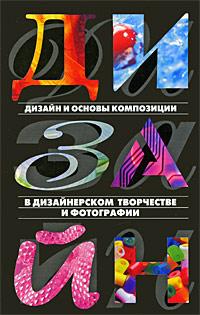Дизайн и основы композиции в дизайнерском творчестве и фотографии