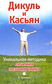 Дикуль и Касьян. Уникальная методика лечения позвоночника ( 978-5-17-061615-2, 978-5-226-01481-9 )