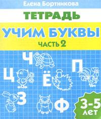 Учим буквы. Часть 2. Тетрадь. 3-5 лет12296407Уважаемые родители и педагоги! Предлагаем Вашему вниманию тетрадь (в 2-х частях) с заданиями, которые помогут ребенку 3-5 лет выучить буквы, что является первой ступенькой к обучению чтению. Задания, предложенные в этой тетради, помогут ребенку запомнить зрительный образ буквы, называть букву звуками, которые она обозначает, научиться писать печатные буквы. При обучении задействуются слуховая, зрительная и моторная память. Чтобы в дальнейшем процесс обучения чтению не вызывал затруднений, необходимо называть букву не алфавитным названием (бэ, вэ и т.д.), а звуками, которые она обозначает. Для более яркого зрительного образа буквы и ассоциирования ее с фонетическим произношением предлагается закрашивать и печатать буквы цветными карандашами: буквы, обозначающие гласные звуки - красным, обозначающие твердые согласные - синим, обозначающие мягкие согласные - зеленым, мягкий и твердый знаки - черным. Помогите ребенку научиться различать понятия звук и буква и каждый...