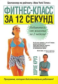 Фитнес-класс за 12 секунд