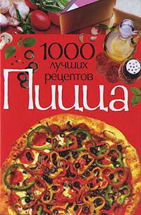 Пицца. 1000 лучших рецептов