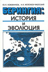 Берингия: история и эволюция