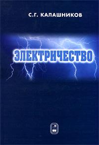 Электричество. Учебное пособие