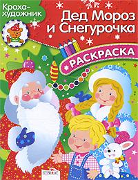 Дед Мороз и Снегурочка. Раскраска
