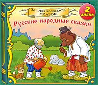 Русские народные сказки (аудиокнига на 2 CD)