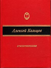 Алексей Кольцов. Стихотворения