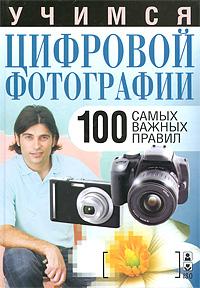 Учимся цифровой фотографии. 100 самых важных правил.