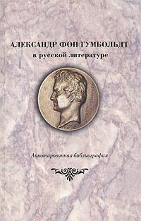 Александр фон Гумбольдт в русской литературе